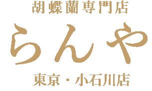 【らんや小石川店】東京・小石川にある胡蝶蘭専門店